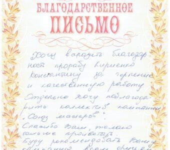 письмо тверская